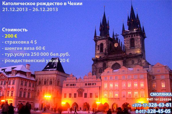 Чехия на рождество 2012-2013